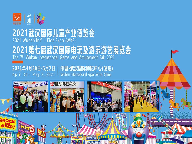 2021第七届武汉国际电玩及游乐游艺展览会