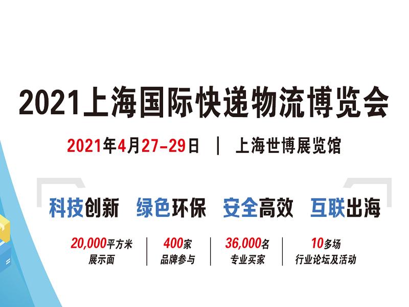 2021上海国际快递物流博览会【同期多展】