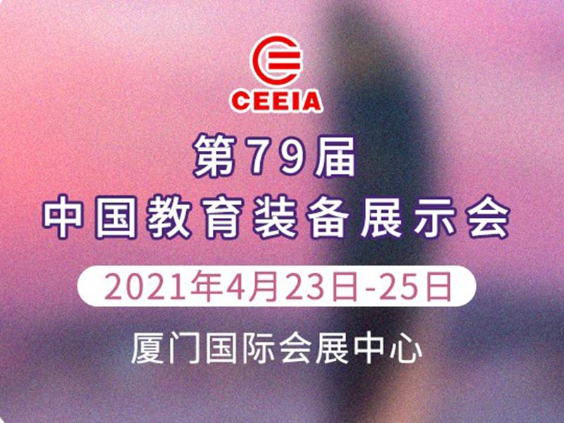 2021第七十九届中国教育装备展示会