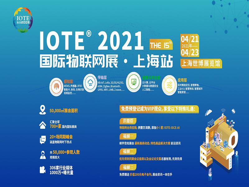 2021第十五届国际物联网展·上海站
