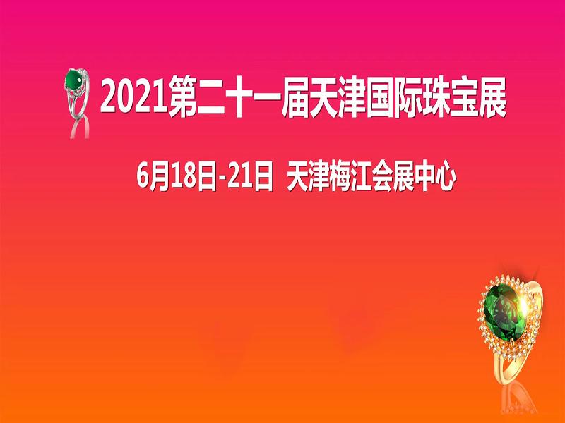 2021第二十一届天津国际珠宝首饰展览会