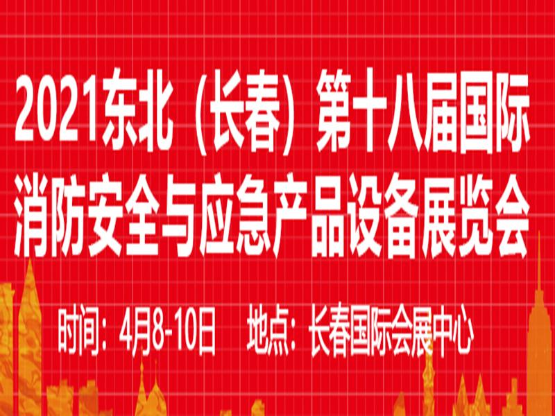 2021东北(长春)第十八届国际消防安全与应急产品设备展览会