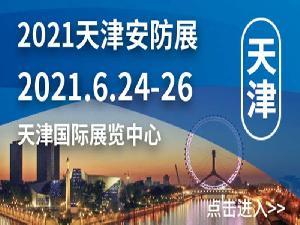 2021第十一届中国国际智慧城市暨社会公共安全产品(天津)展览会