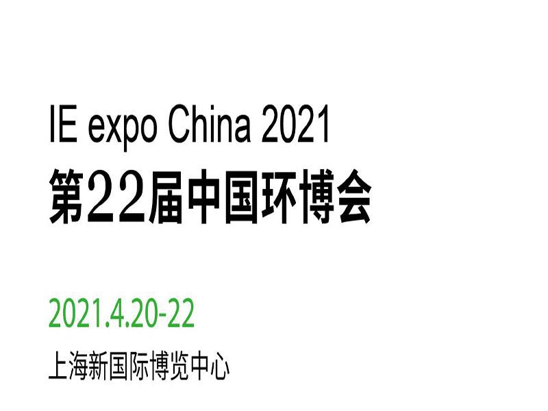 2021第二十二届中国环博会