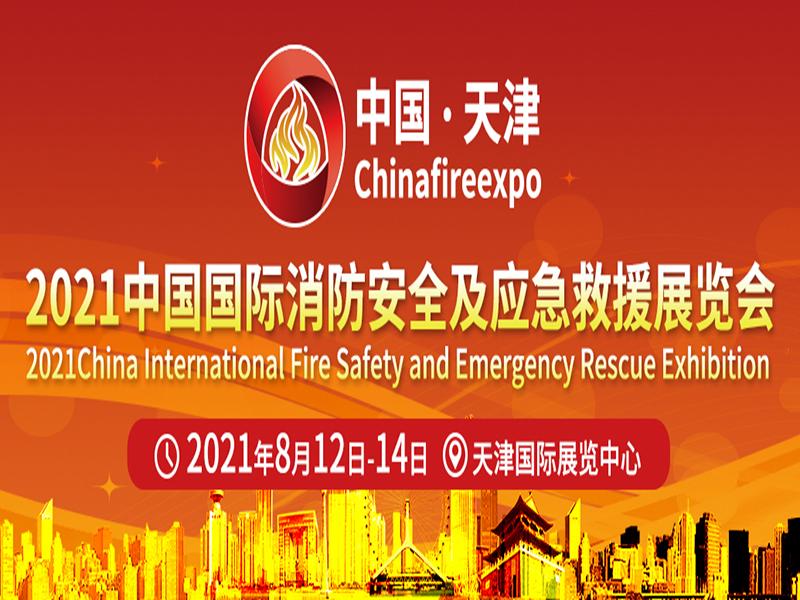 2021中国国际消防安全及应急救援(天津)展览会