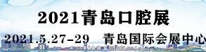2021第二十三届中国(青岛)国际口腔器材展览会暨学术交流会【同期多展】|8