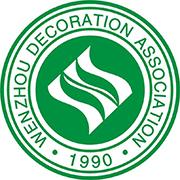 温州市建筑装饰行业协会