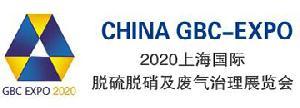 2020上海国际脱硫脱硝发废气治理展览会