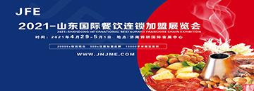 2021第十一届济南国际连锁加盟创业项目展览会(延期)