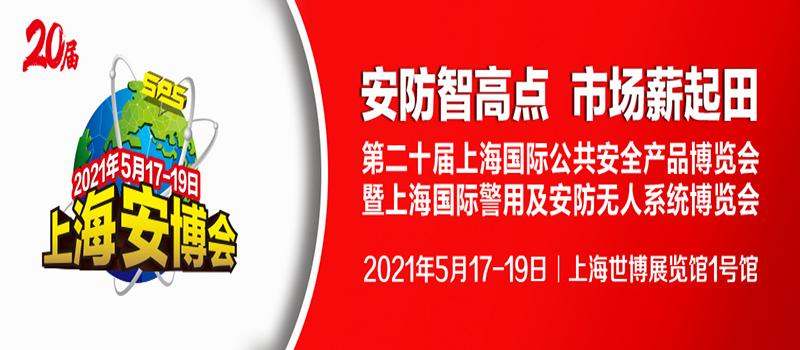 第二十届上海安博会