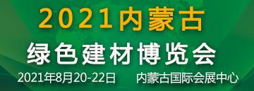 2021第九届内蒙古绿色建筑建材暨室内装饰材料博览会