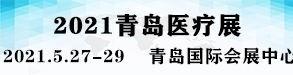 2021第二十三届中国(青岛)国际医疗器械博览会暨医院采购大会|8