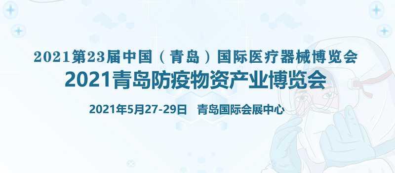 2021第二十三届中国(青岛)国际医疗器械博览会暨医院采购大会