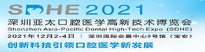 2021深圳亚太口腔医学高新技术博览会|8