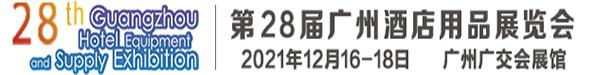 2021第二十八届广州国际酒店用品展览会