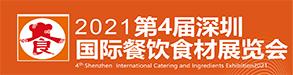 2021第四届深圳国际餐饮食材展览会|8