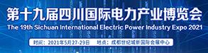 2021第十九届四川国际电力产业博览会|8