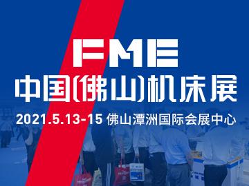 2021中国(佛山)机床展