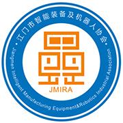江门市智能装备及机器人协会