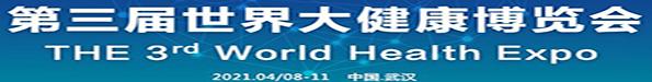 2021第三届世界大健康博览会