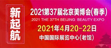 2021第三十七届北京美博会(春季)