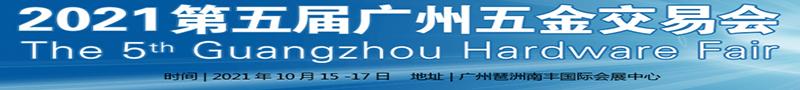 2021第五届广州五金交易会