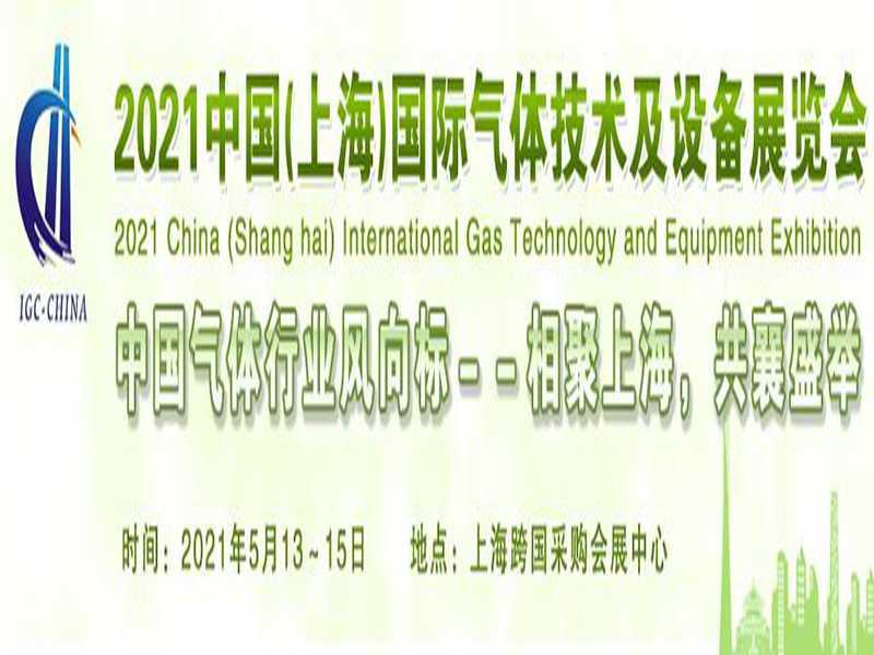 2021中国(上海)国际气体技术及设备展览会