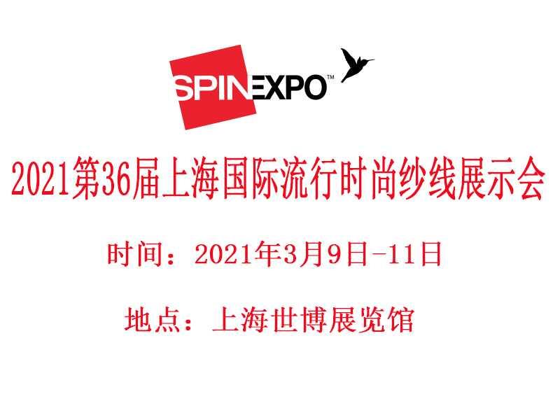 2021第三十六届上海国际流行时尚纱线展示会