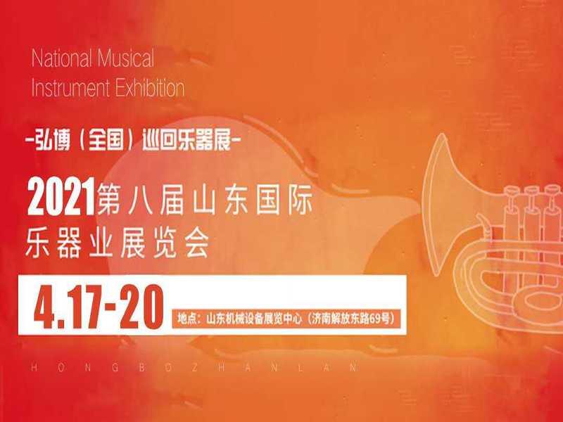 2021第八届山东国际乐器业展览会