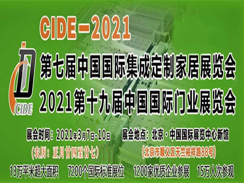 2021第七届中国国际集成定制家居展览会、2021第十九届中国国际门业展览会