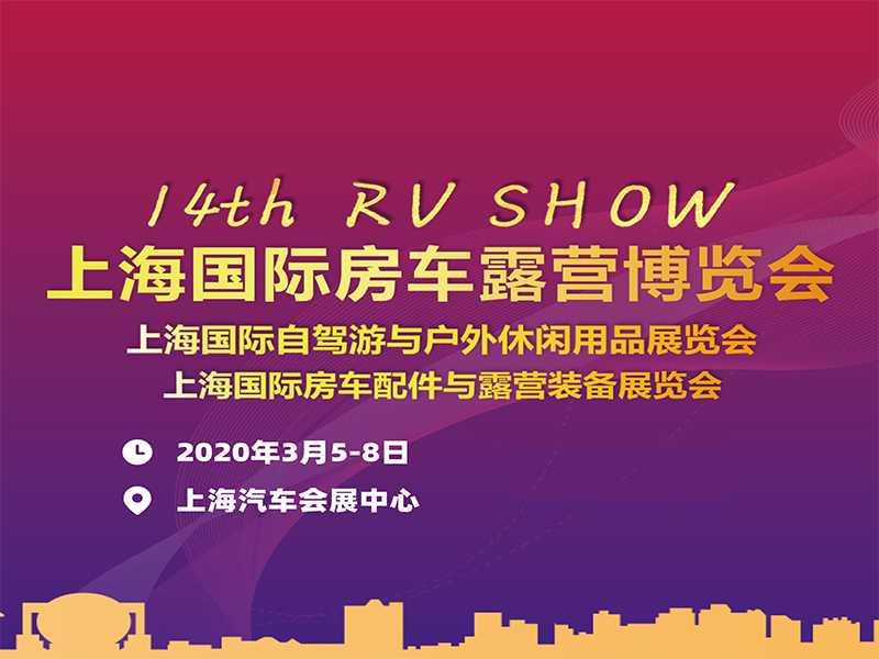 2021第十四届上海国际房车露营博览会