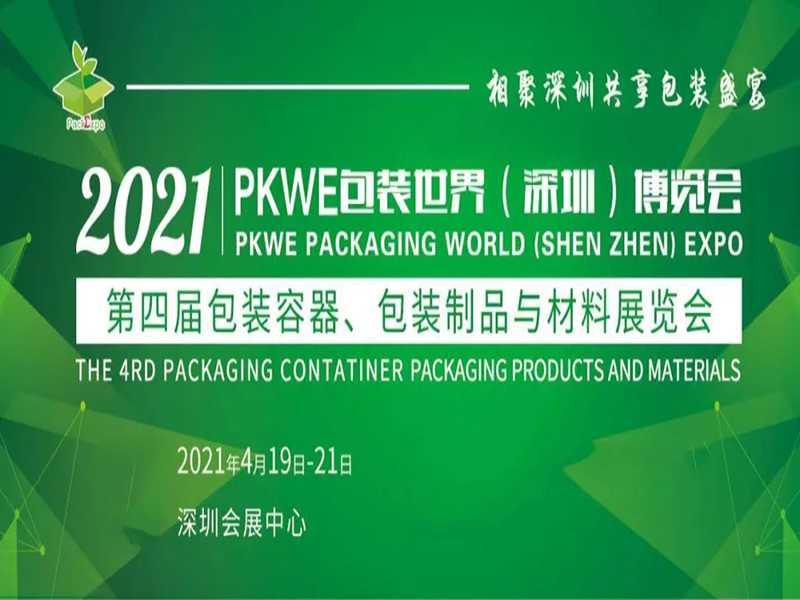 2021包装世界(深圳)博览会暨第四届包装容器、包装制品与材料展览会