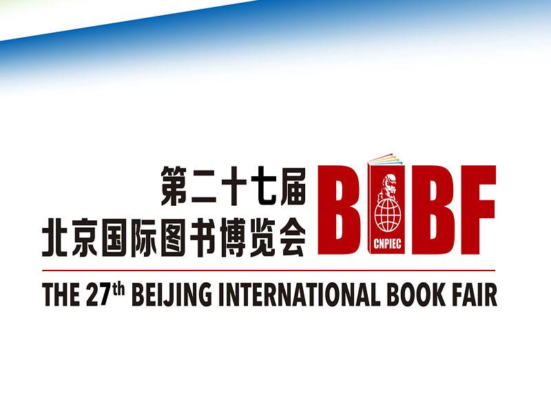2020第二十七届北京国际图书博览会