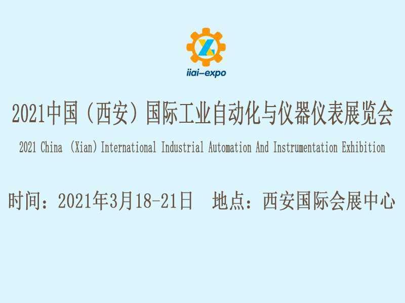 2021中国(西安)国际工业自动化与仪器仪表展览会