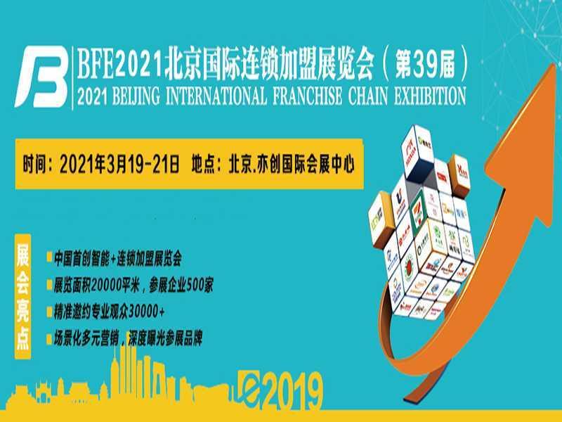 2021第三十九届北京国际连锁加盟展览会