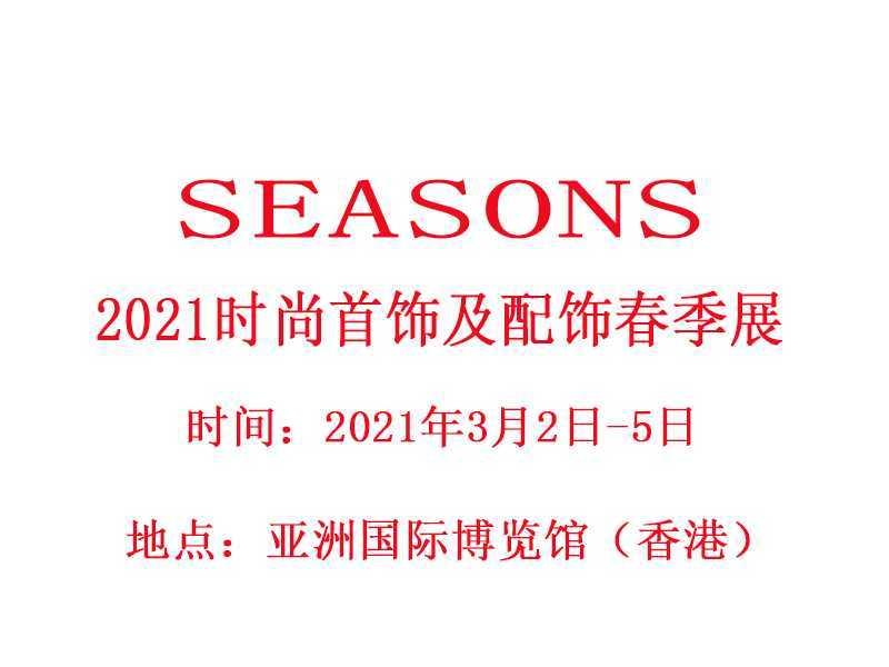 2021时尚首饰及配饰春季展