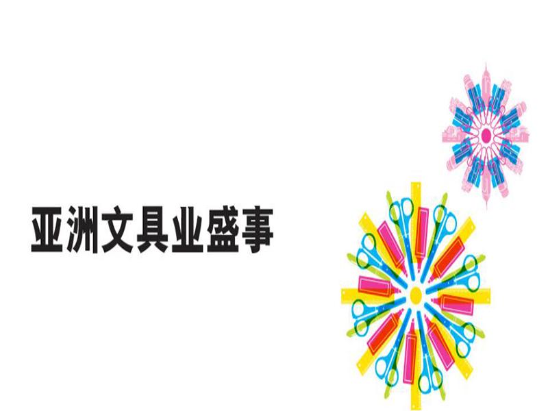 2021第二十一届香港国际文具展