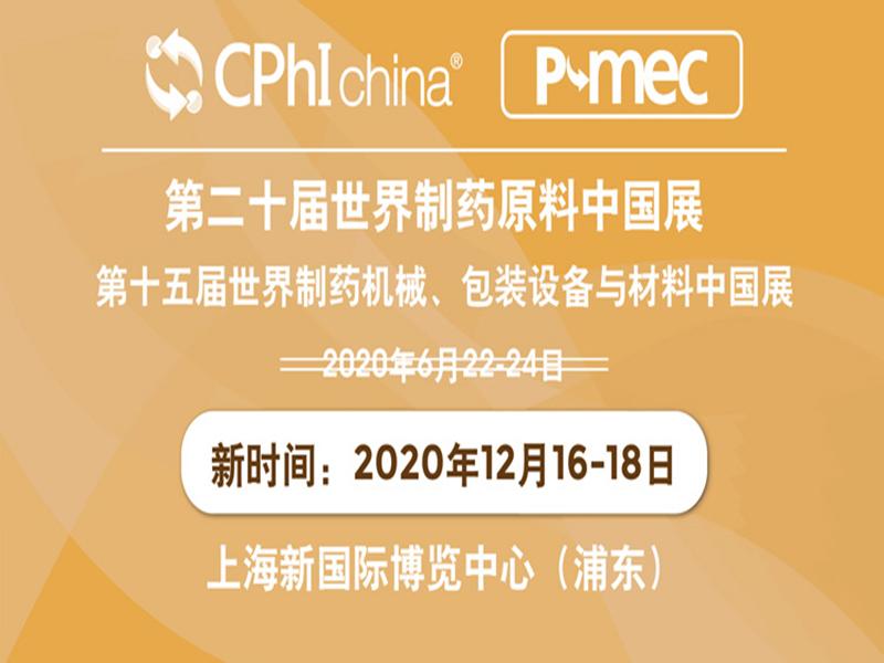 2020第二十届世界制药原料中国展