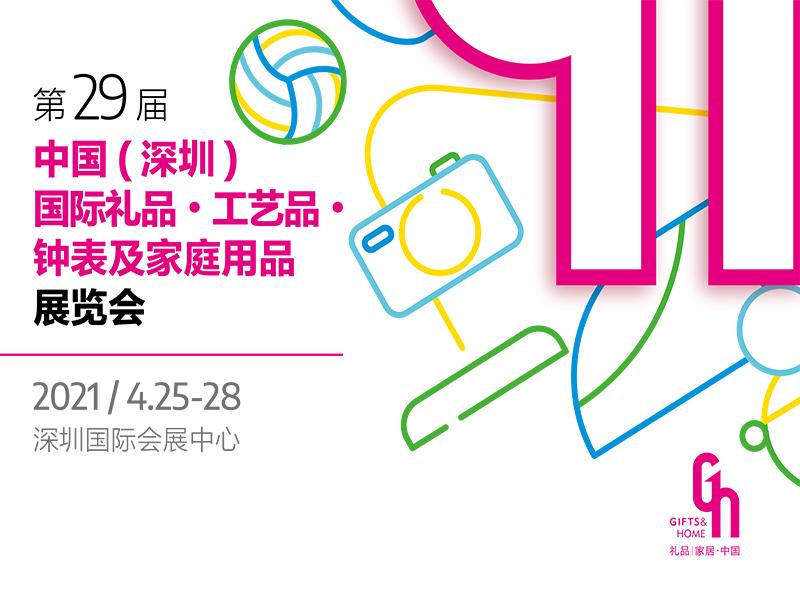 2021第二十九届中国(深圳)国际礼品·工艺品·钟表及家庭用品展览会【同期多展】