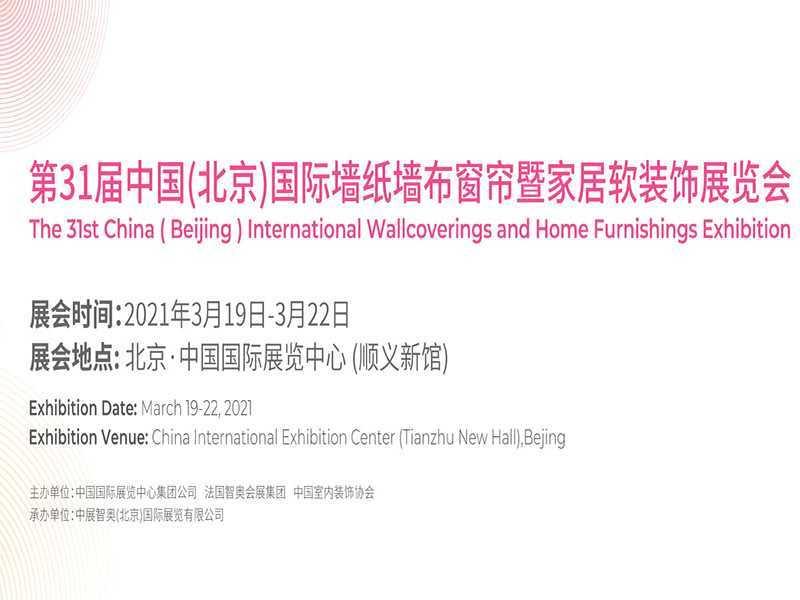 2021第三十一届中国(北京)国际墙纸、窗帘布艺暨家居软装博览会