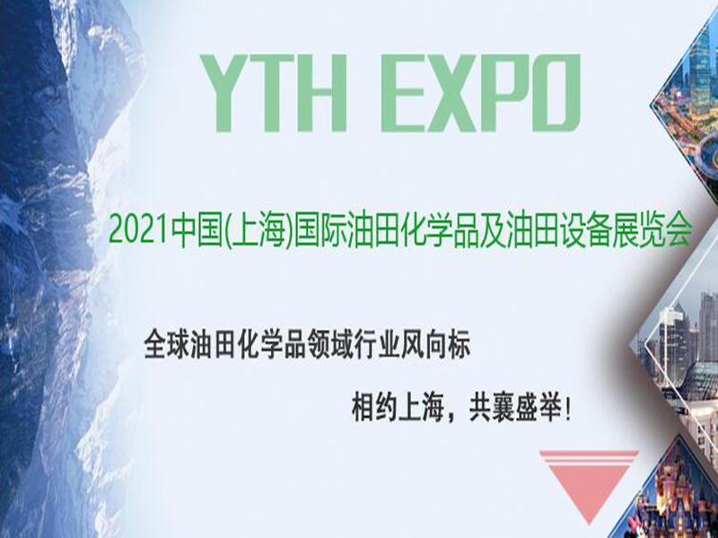 2021中国(上海)国际油田化学品及油田设备展览会