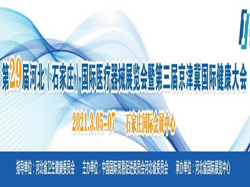 2021第二十九届河北(石家庄)国际医疗器械展览会暨第三届京津冀国际健康大会