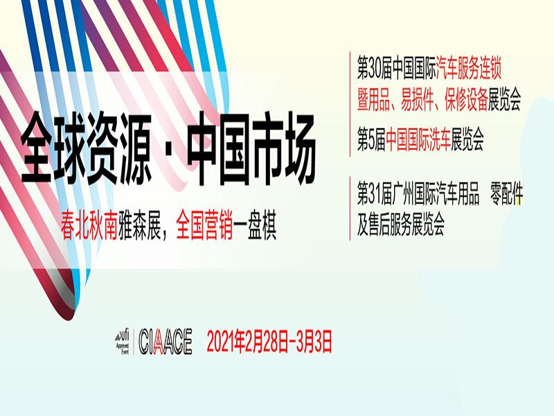 2021第三十届中国国际汽车服务连锁暨用品、易损件、保修设备展览会、2021第五届中国国际汽车展览会