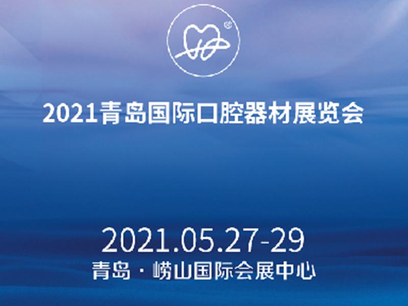 2021第二十三届中国(青岛)国际口腔器材展览会暨学术交流会