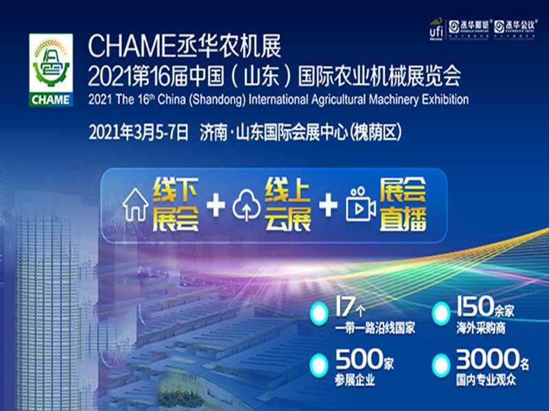 2021第十六届中国(山东)国际农业机械博览会