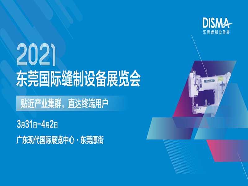 2021东莞国际缝制设备展览会