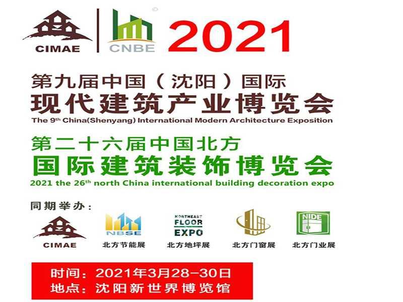 2021第二十六届中国国际北方建筑装饰博览会
