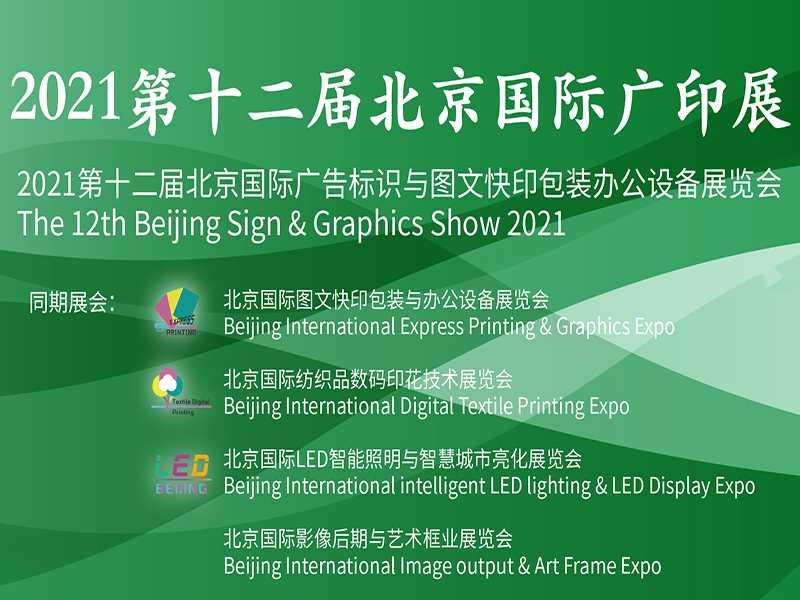 2021第十二届北京国际广告标识与图文快印包装办公设备展览会