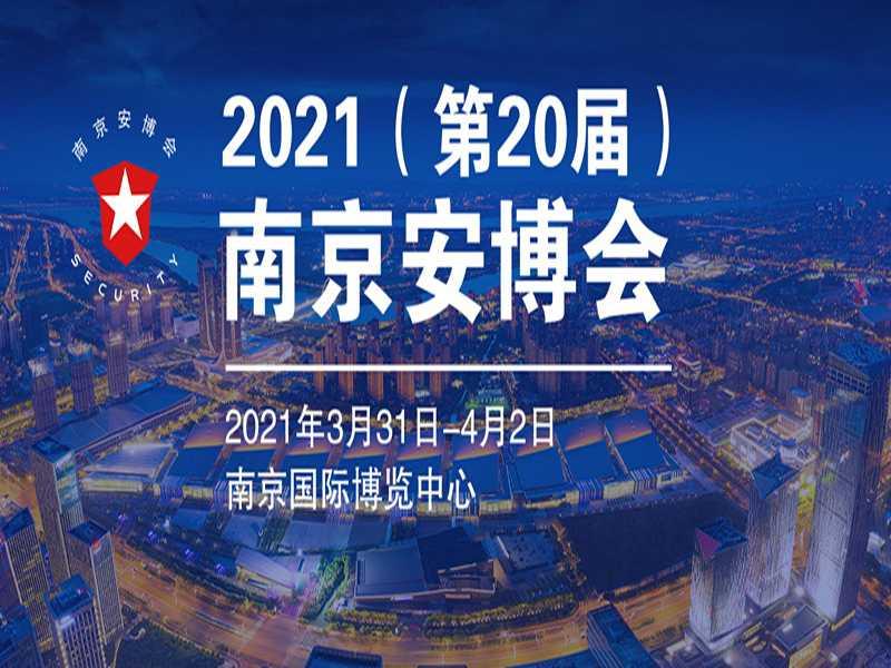 2021第二十届南京安博会