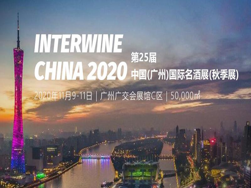 2020第二十五届中国(广州)国际名酒展(秋季展)
